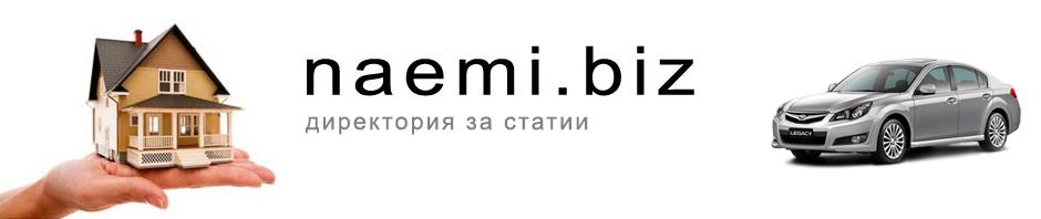 Директория за статии – naemi.biz